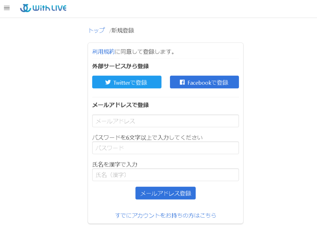 withliveカイイントウロク
