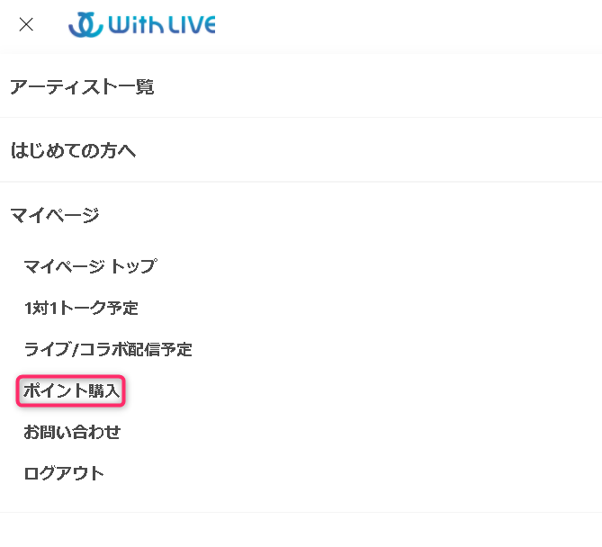 withliveポイント購入