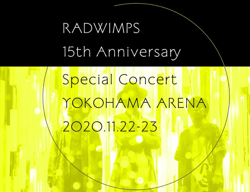 RADWIMPS15thコンサート