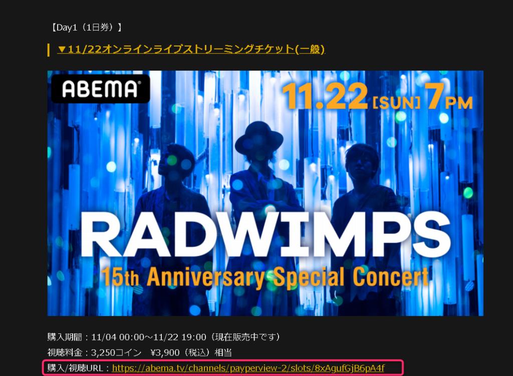 U-NEXTのRADWIMPS15周年ライブ