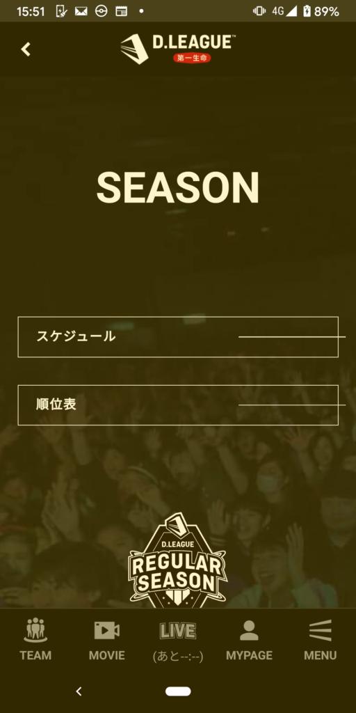 Dリーグアプリ