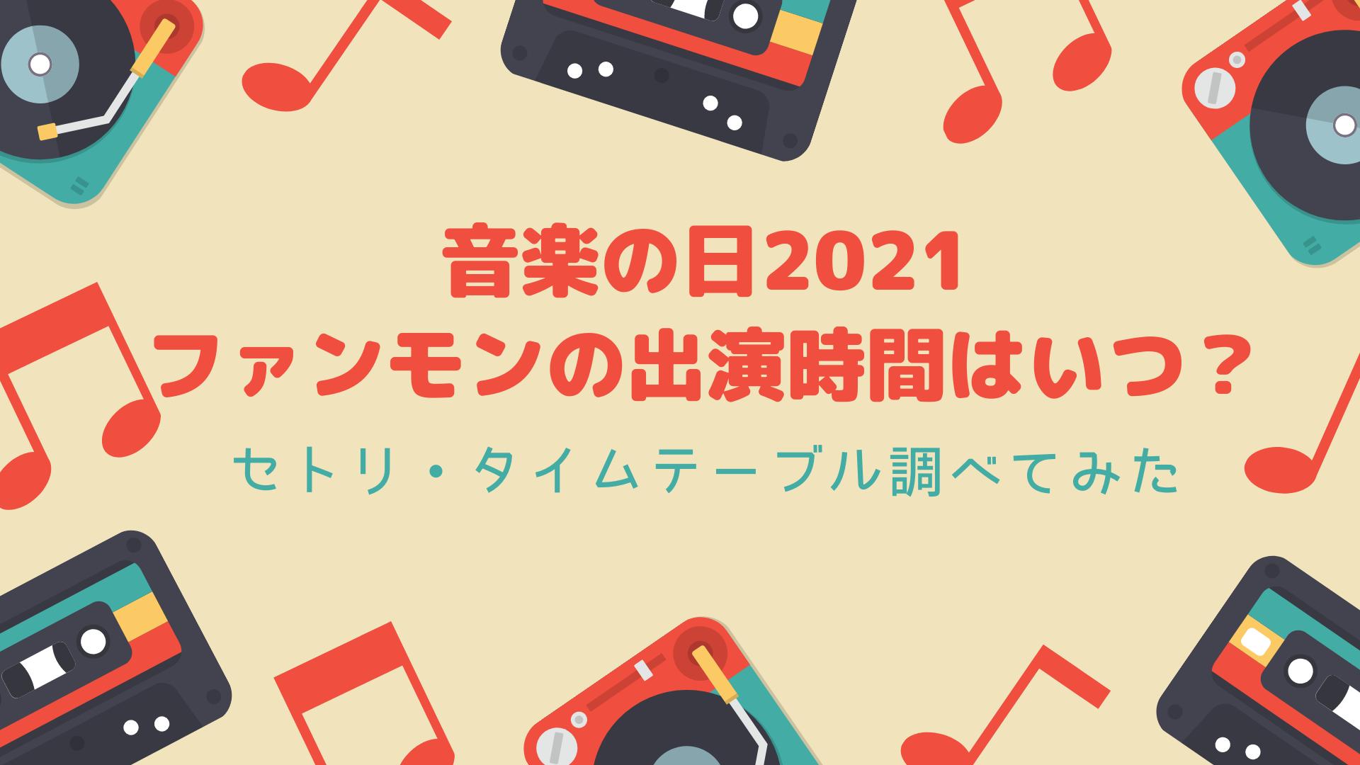ファンモン 音楽の日2021 出演時間