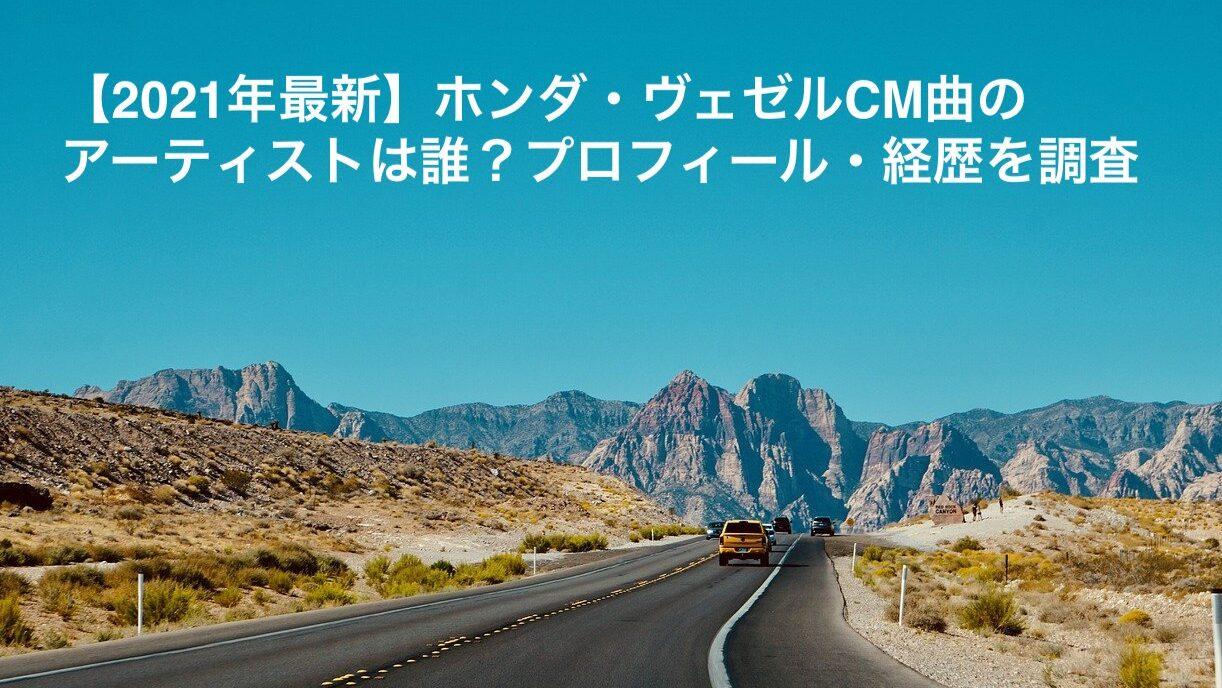 ホンダ ヴェゼルCM 藤井風 プロフィール
