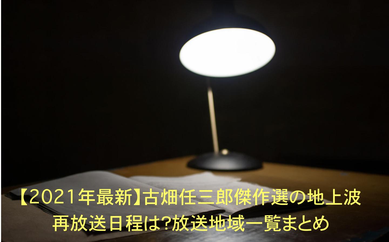 古畑任三郎 2021 傑作選 地上波 再放送日程 放送地域 まとめ 一覧