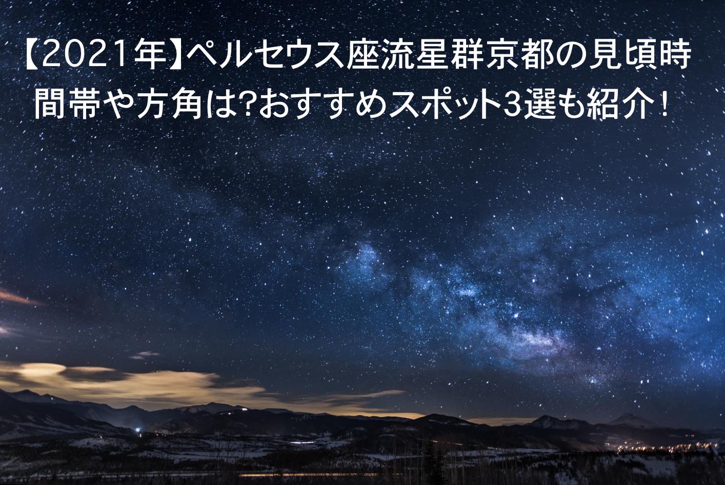 ペルセウス座流星群 京都 見頃 時間帯 方角 オススメスポット