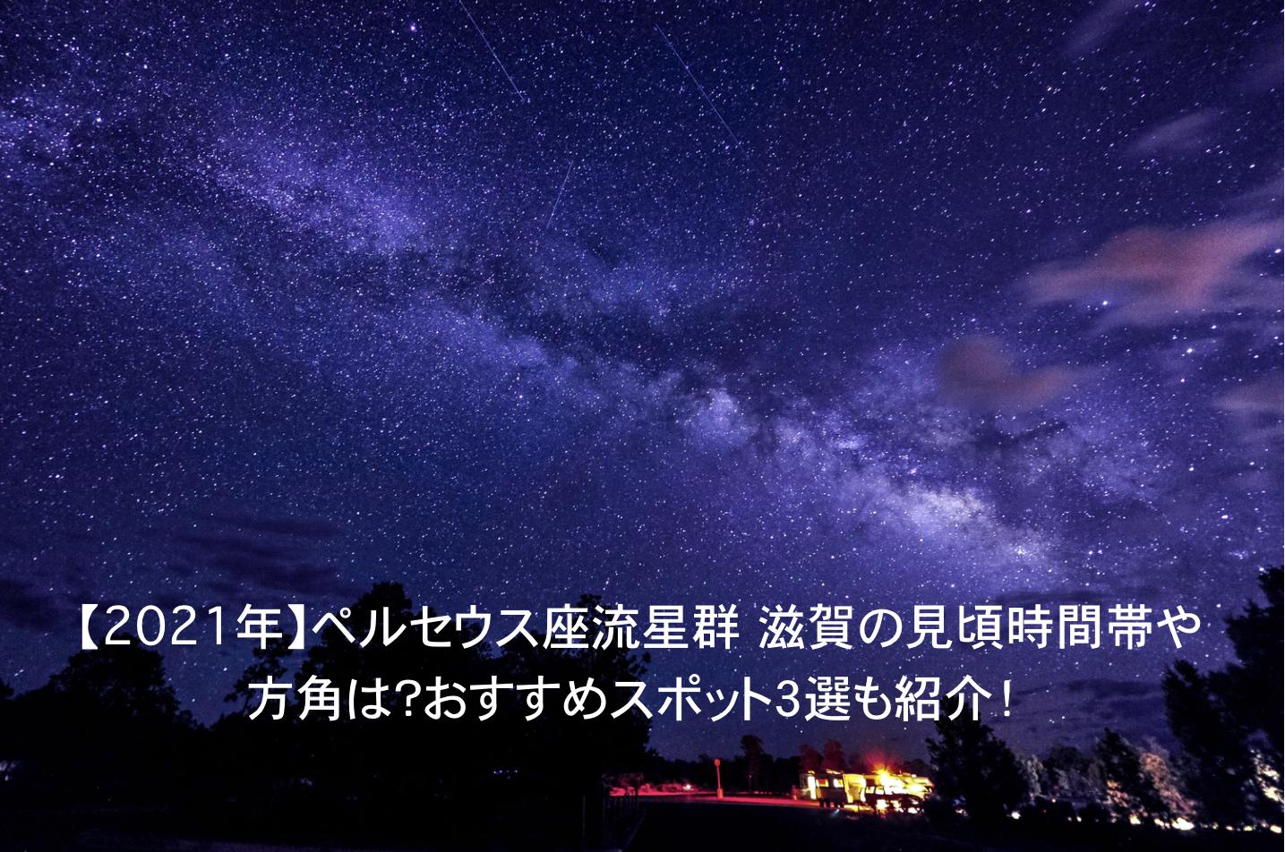 ペルセウス座流星群 滋賀 見頃 時間帯 方角 おすすめスポット