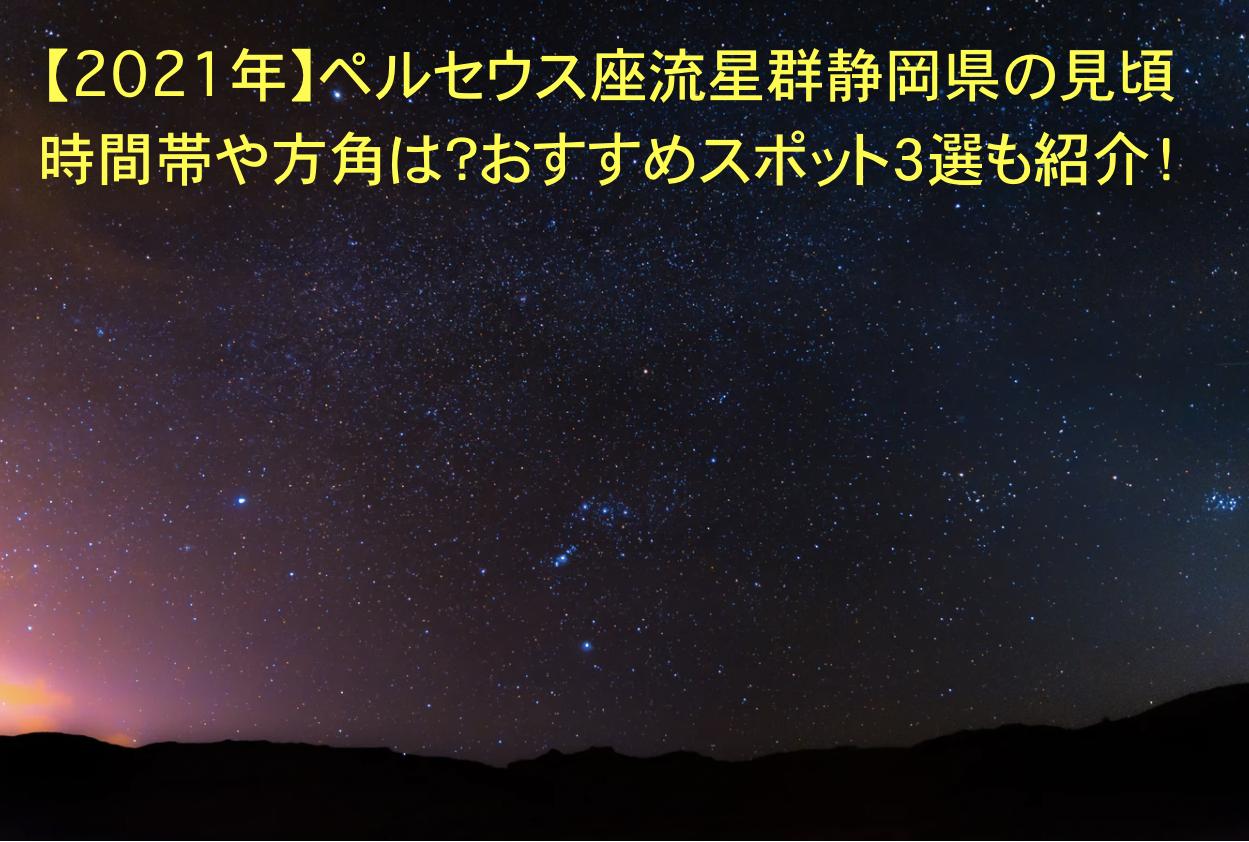 ペルセウス座流星群 静岡 見頃 時間帯 方角 おすすめスポット