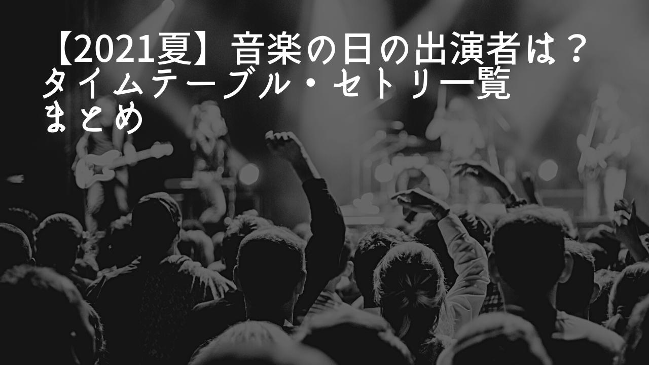 音楽の日 2021夏 出演者 セトリ タイムテーブル