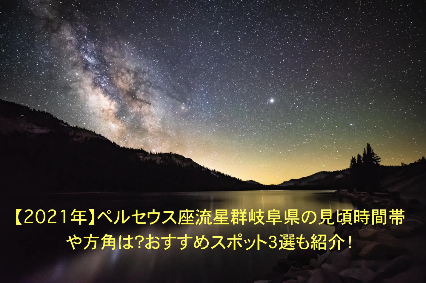 ペルセウス座流星群 岐阜県 見頃 時間帯 方角 オススメスポット