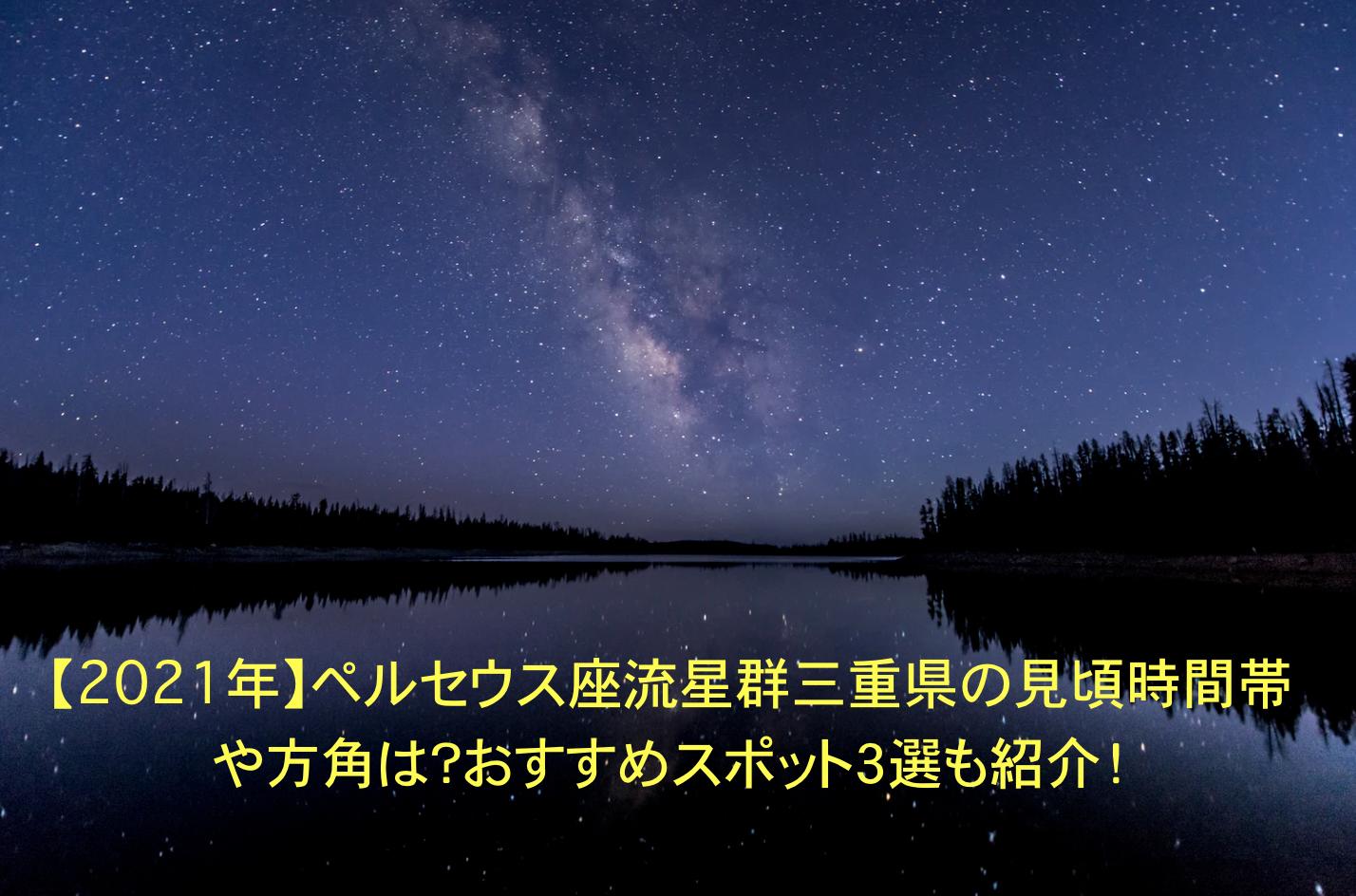 ペルセウス座流星群 三重県 見頃 時間帯 方角 オススメスポット
