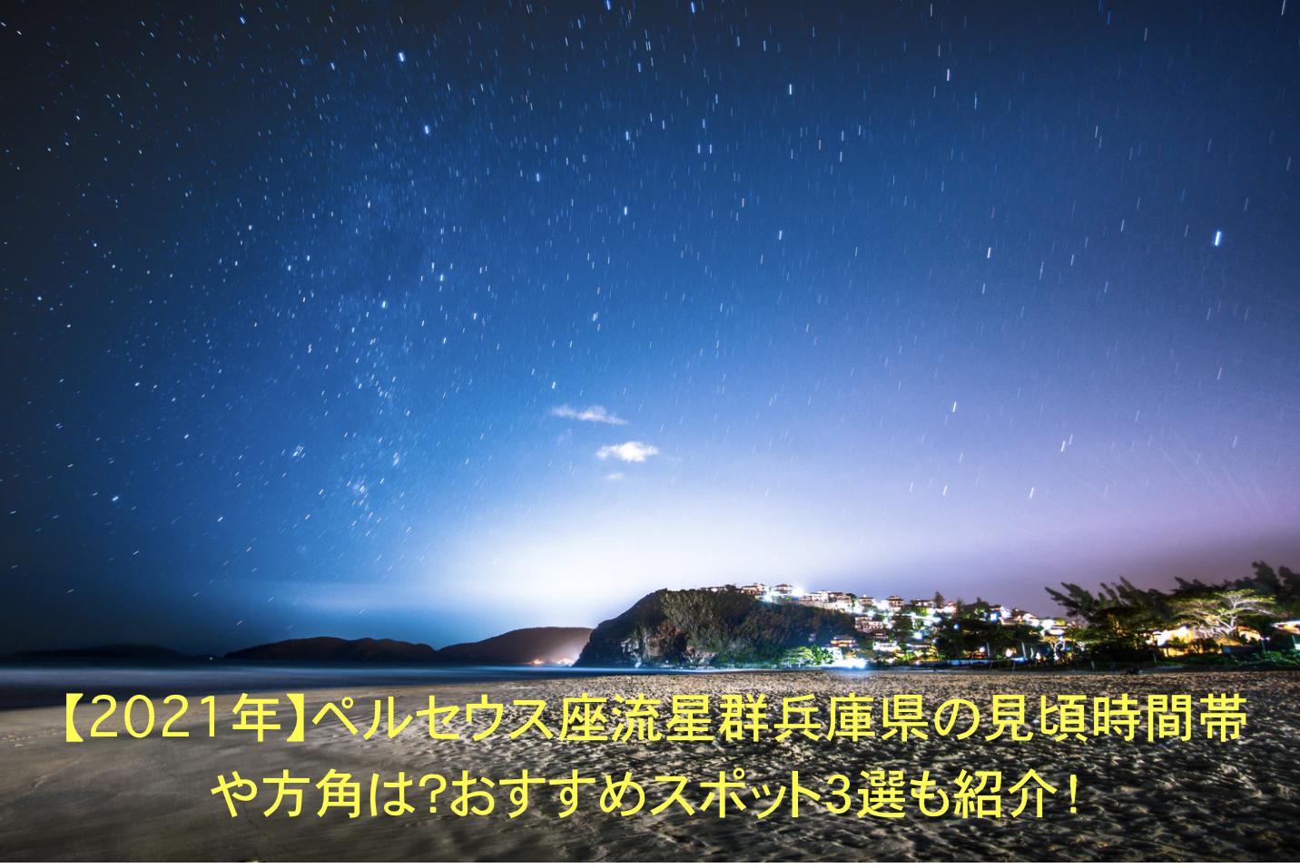 ペルセウス座流星群 兵庫 見頃 時間帯 方角 おすすめスポット