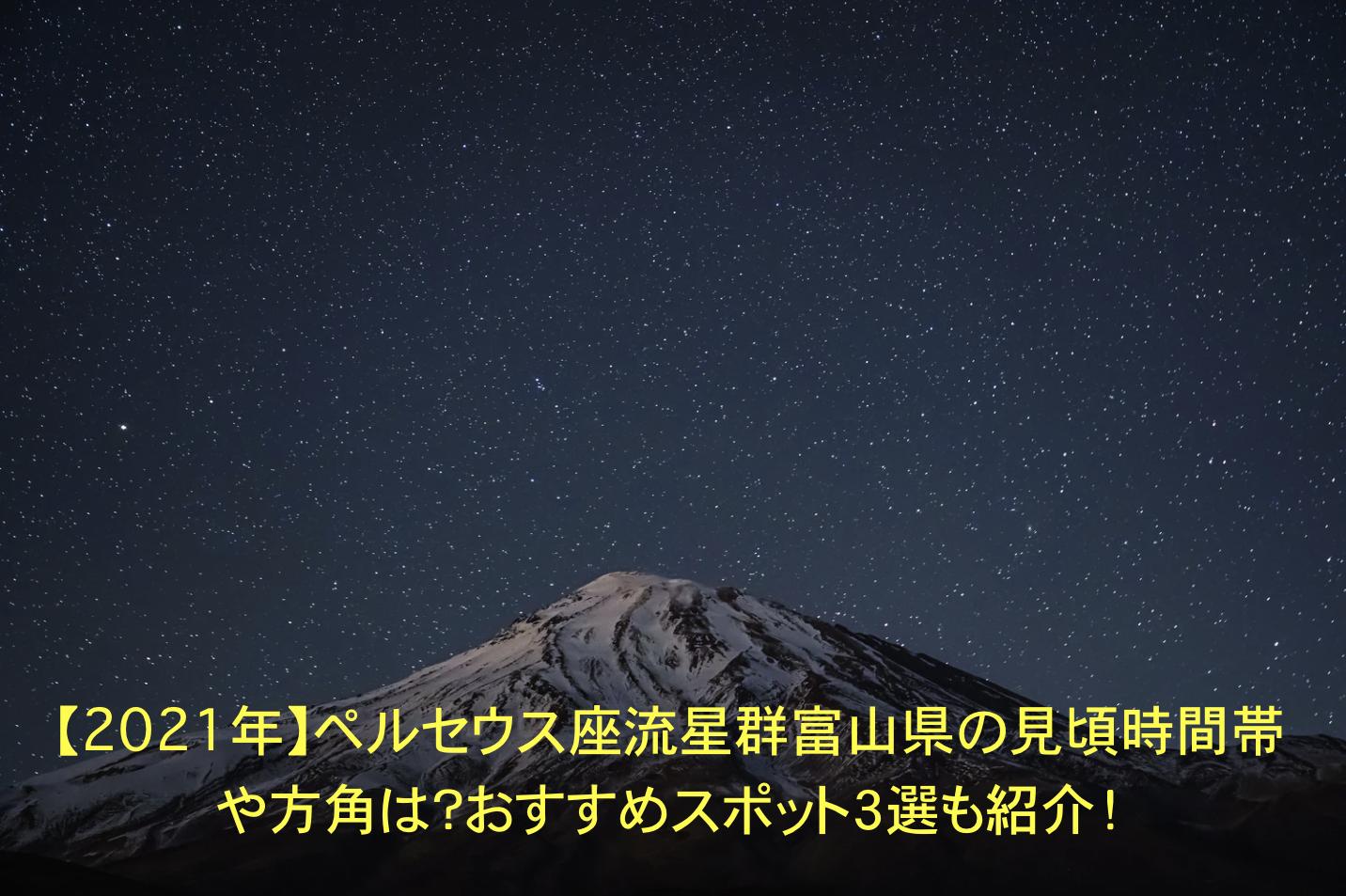 ペルセウス座流星群 富山 見頃 時間帯 方角 おすすめスポット