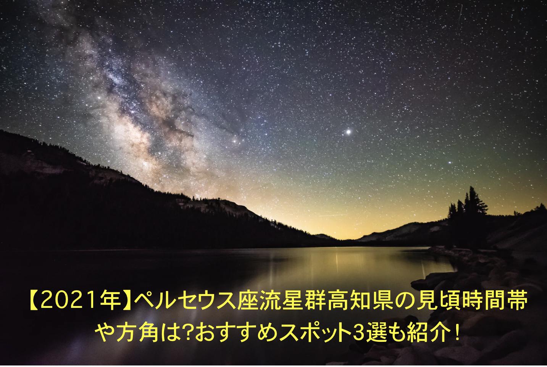 ペルセウス座流星群 高知 見頃時間帯 方角 おすすめスポット