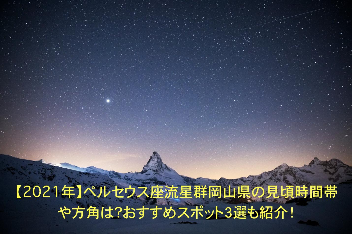 ペルセウス座流星群 岡山 見頃時間帯 方角 おすすめスポット