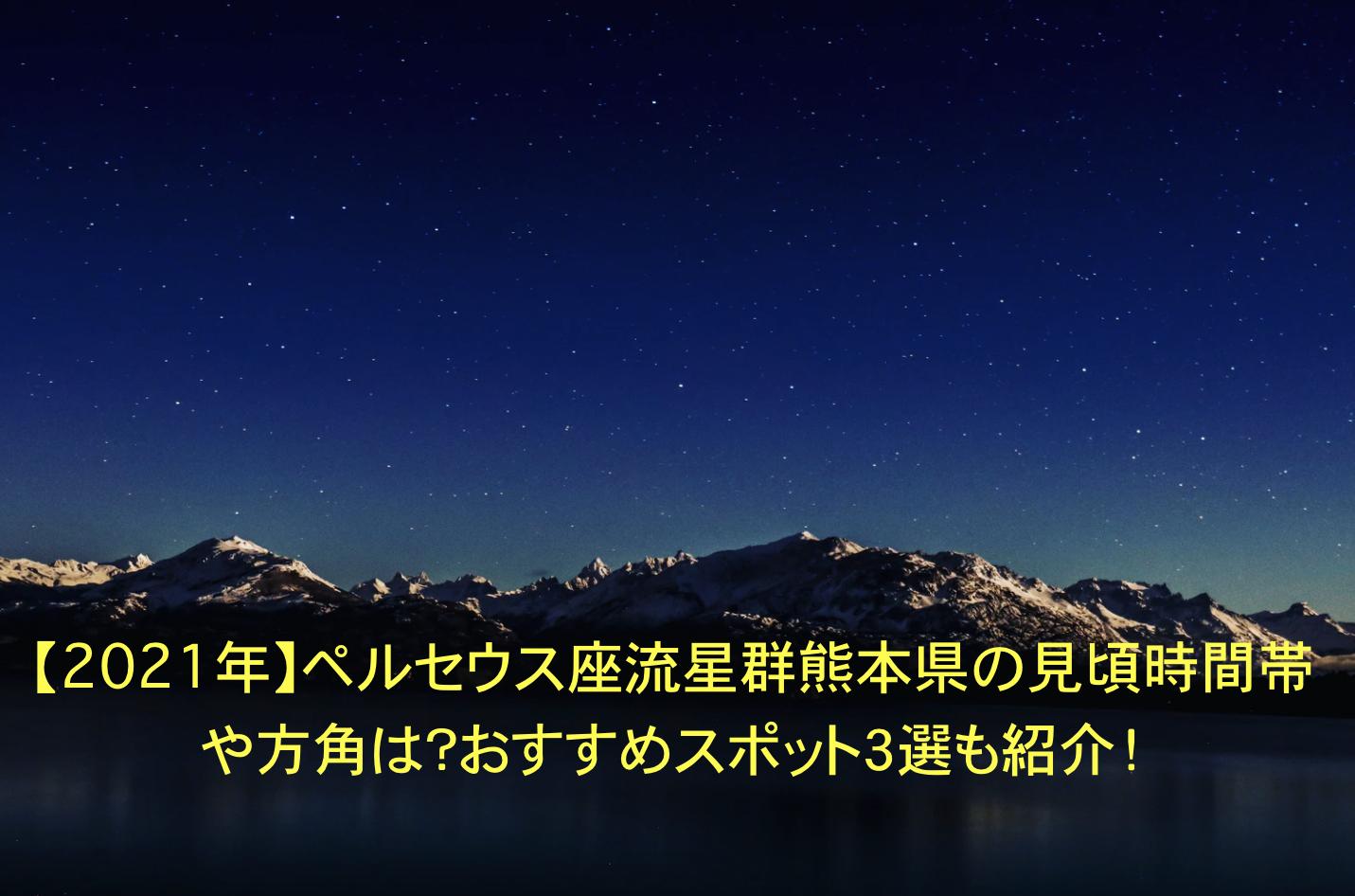 ペルセウス座流星群 熊本県 見頃時間帯 方角 おすすめスポット