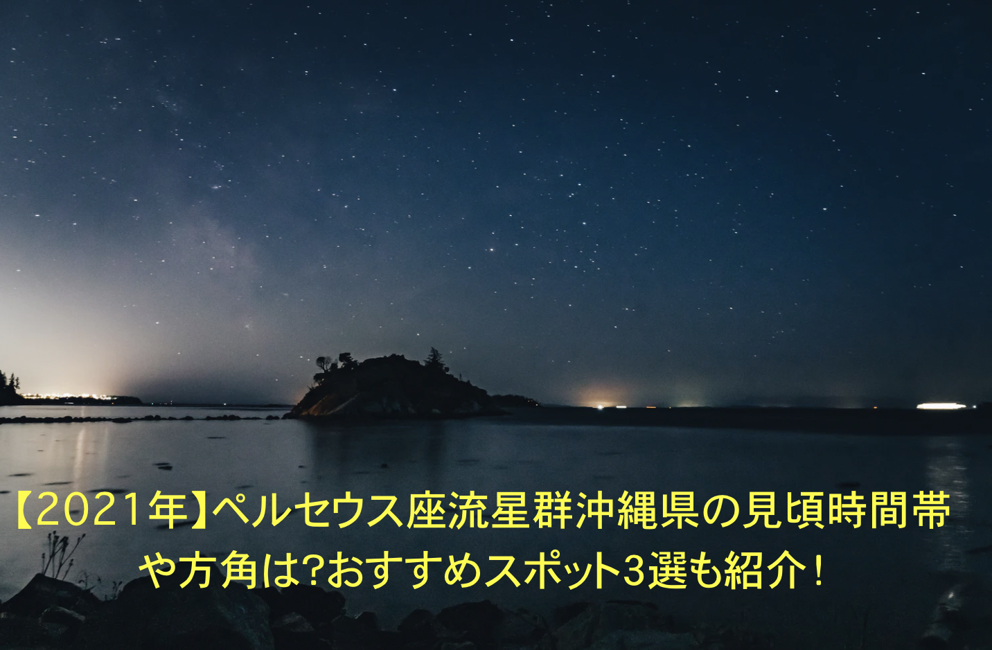ペルセウス座流星群 沖縄県 見頃時間帯 方角 おすすめスポット