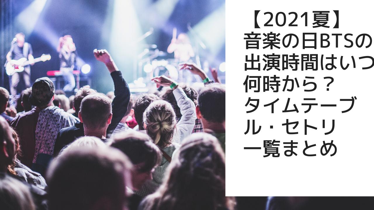 音楽の日 2021夏 BTS 出演時間 セトリ タイムテーブル