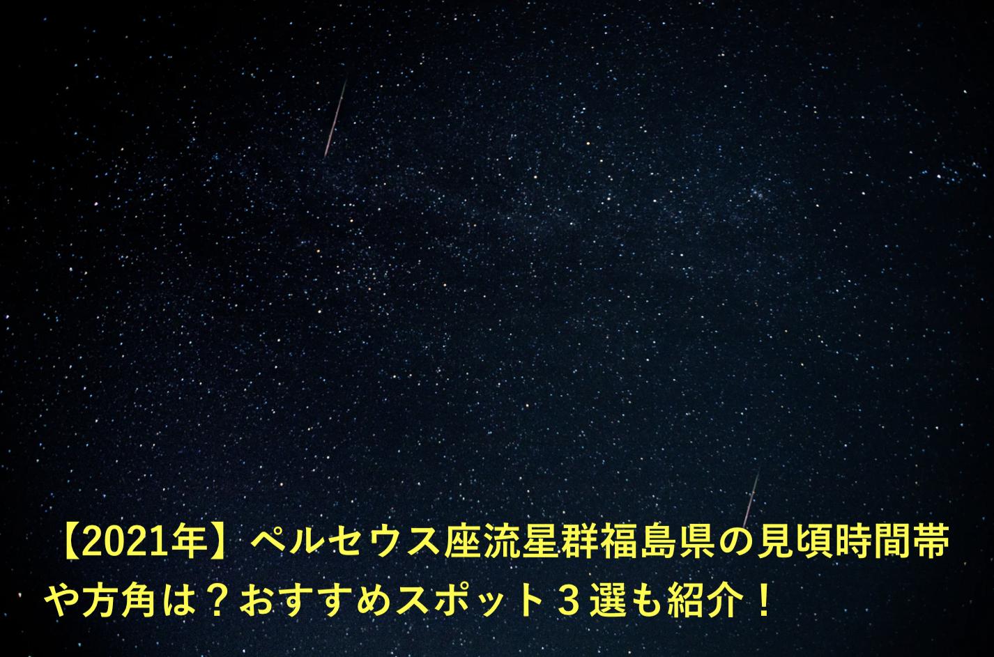 ペルセウス座流星群 福島 見頃時間帯 方角 おすすめスポット