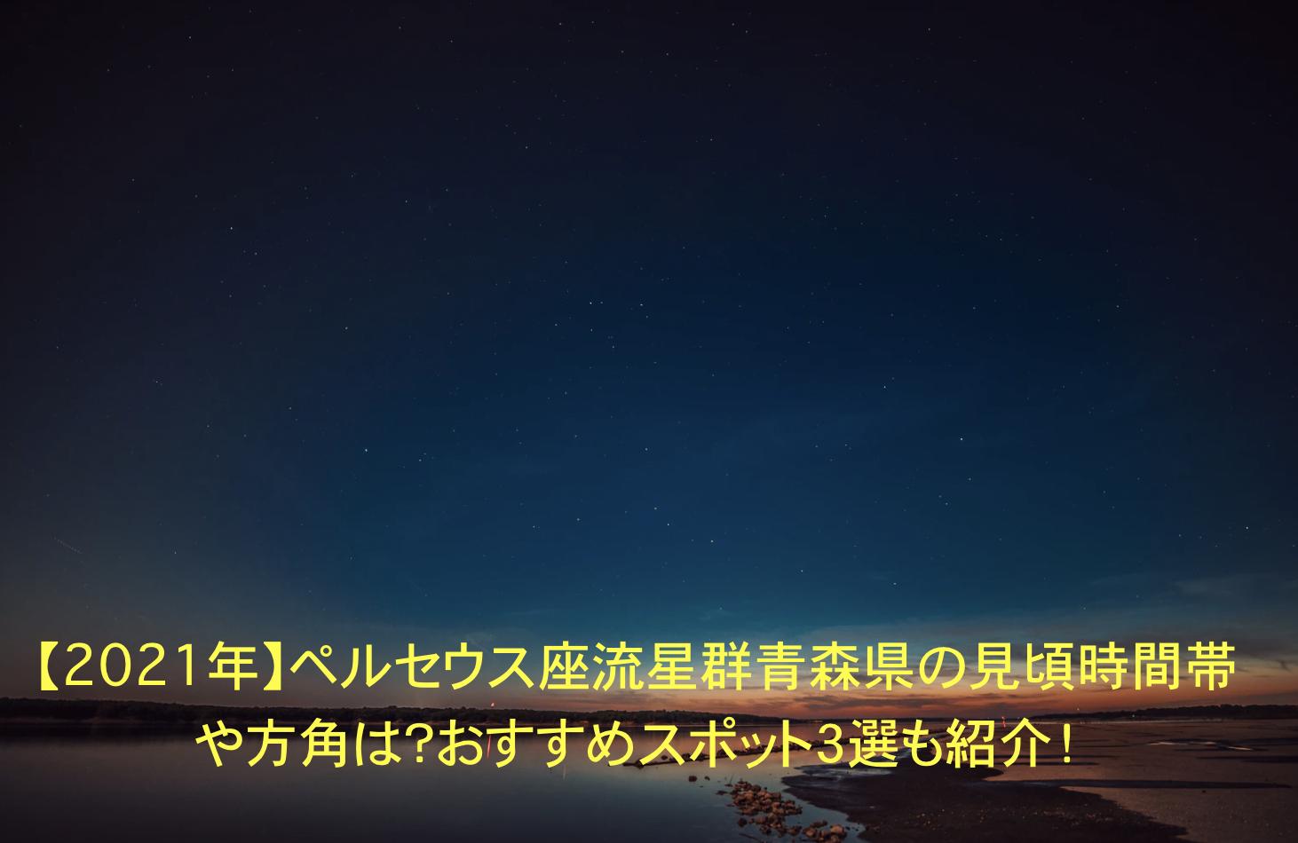 ペルセウス座流星群 青森 見頃 時間帯 方角 オススメスポット