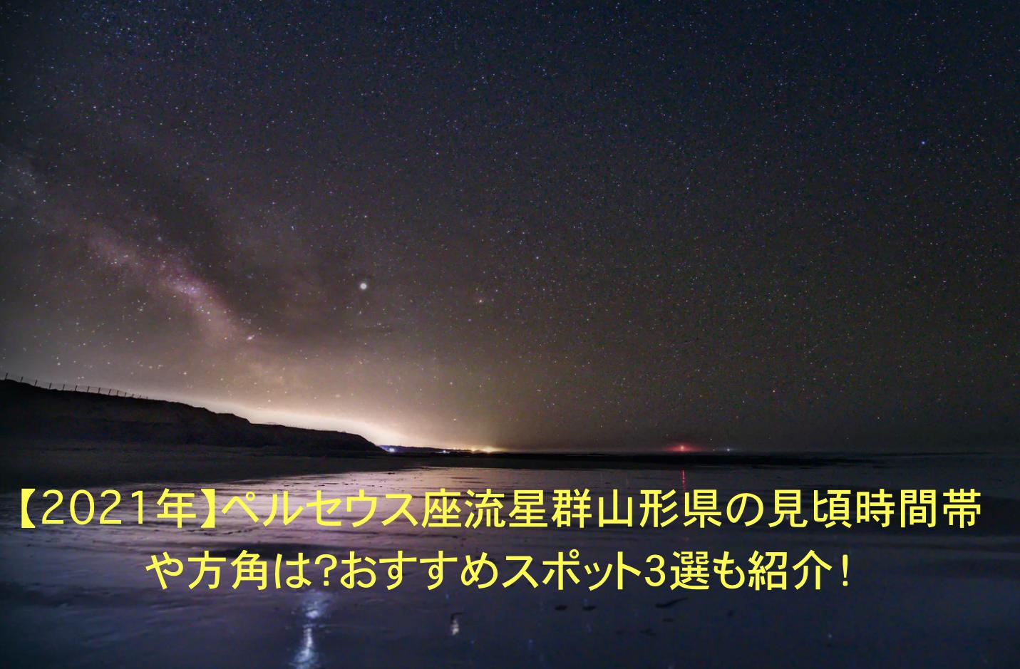 ペルセウス座流星群 山形 見頃 時間帯 方角 オススメスポット
