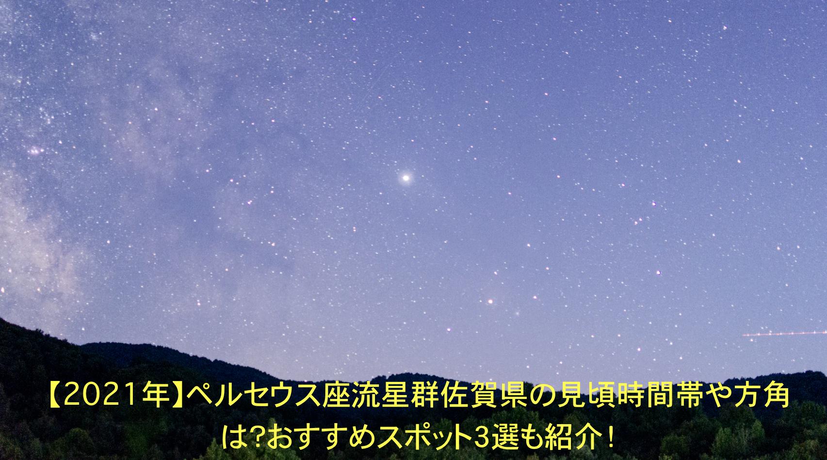 ペルセウス座流星群 佐賀 見頃 時間帯 方角 オススメスポット